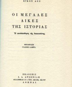 oi-megales-dikes-tis-istorias