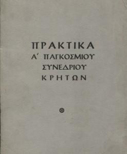 praktika-a-pagkosmiou-sinedriou-kriton