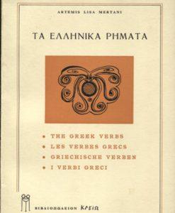 ta-ellinika-rimata