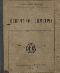 theoritiki-geometria