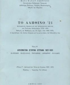 to-alithino-21