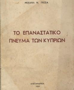 to-epanastatiko-pneuma-ton-kiprion