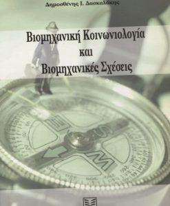 viomixaniki-koinoniologia-kai-viomixanikes-sxeseis