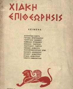 xaiki-epitheorisis