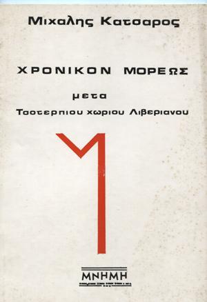 xroniko-moreos