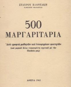 500 MARGARITARIA