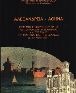ALEXANDREIA ATHINA