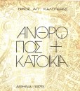 ANTHROPOS KAI KATOIKIA