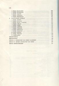 I-DIOIKITIKI-ORGANOSIS-TIS-STEREAS-ELLADOS2