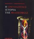 I-ONTOLOGIKI-ISTORIA-TIS-FILOSOFIAS