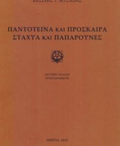 PANTOTEINA KAI PROSKAIRA STAXYA KAI PAPAROUNES