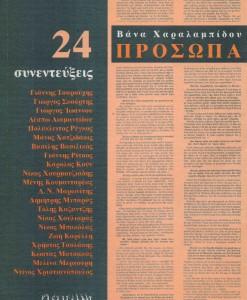 PROSOPA 24 SINENTEUJEIS