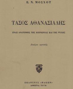 TASOS ATHANASIADIS