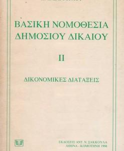 VASIKI NOMOTHESIA DIMOSIOU DIKAIOU