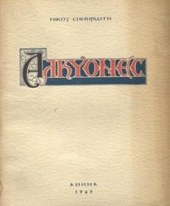 alkyoneis