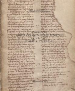 anthologia-pigon-ekklistiastikis-istorias