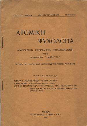 atomiki-psichologia