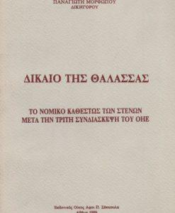 dikaio-tis-thalassas