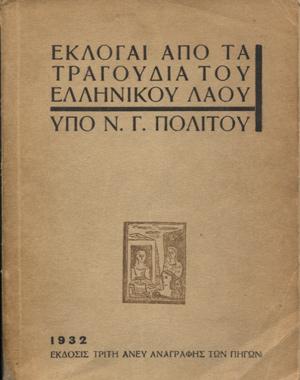 eklogai-apo-ta-tragoudia-tou-ellinikou-laou
