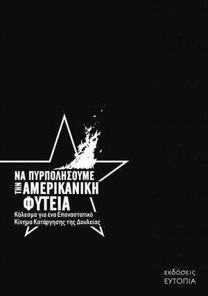 fyteies-cover_press-1-720×1024