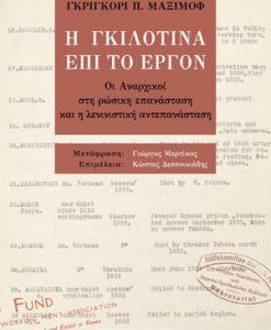 gilotina-epi-to-ergo