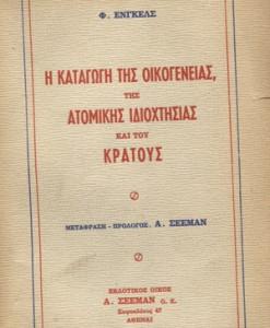 i-katagogi-tis-atomikis-idioktisias