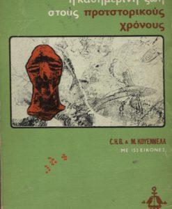 i-kathimerini-zoi-stous-proistorikous-xronous