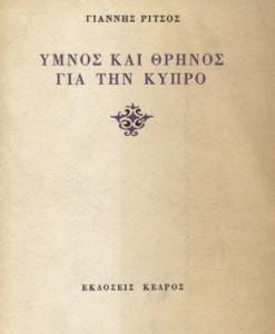 imnos-kai-thrinos-gia-tin-kipro