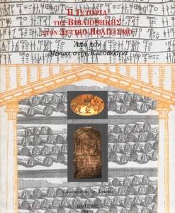 istoria tis vivliothikis ston dytiko politismo