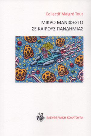mikro-manifesto-se-kairous-pandimias