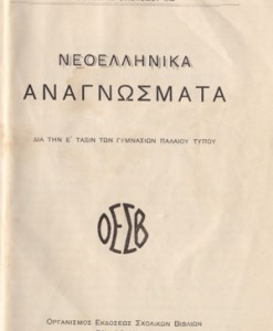 neoellinika-anagnosmata