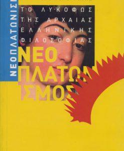 neoplatonismos