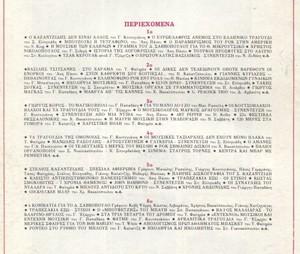 ntefi-7periexomena