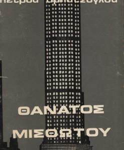 o-thanatos-tou-misthotou