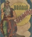 palaia-diathiki