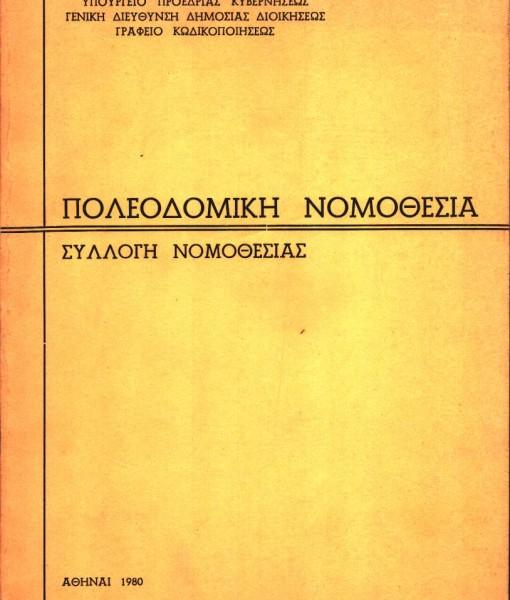 poleodomiki nomothesia