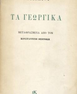 ta-georgika