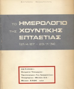 to-imerologio-tiw-xountikis-eptaetias