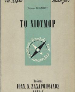 to-xioumor