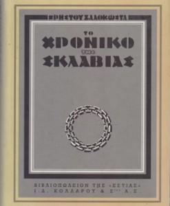 to-xroniko-tis-sklavias