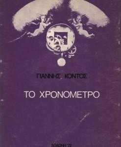 to-xronometro