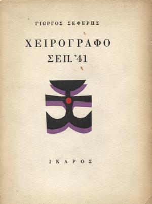 xeirografo-sep.41