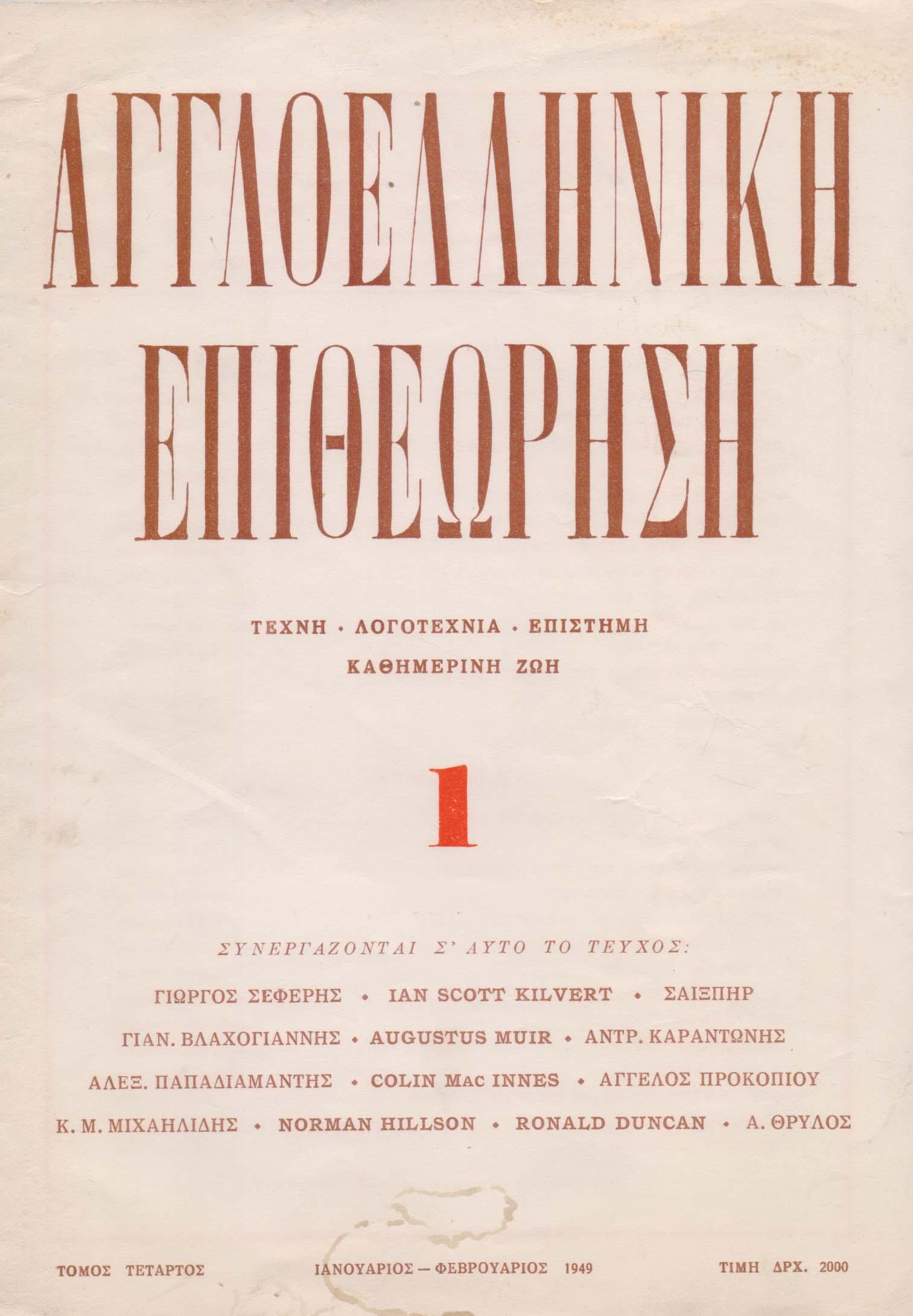 AGGLOELLINIKI EPITHEORISI 1