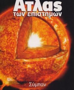 ATLAS-TON-EPISTIMON