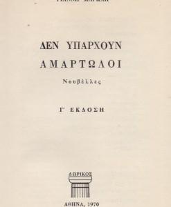 DEN YPARXOUN ANTHROPOI