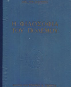 I-FILOSOFIA-TOU-POLEMOU