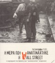 I-MERA-POU-ANATINAXTIKE-I-WALL-STREET