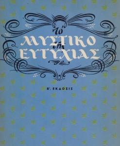 MYSTIKO EYTYXIAS