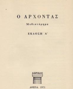 O ARXONTAS