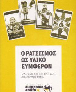 O-RATSISMOS-OS-ILIKO-SIMFERON